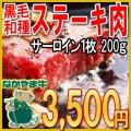 熟成冷凍牛肉/黒毛和牛/神石牛/サーロイン・ステーキ用/200g 広島県産