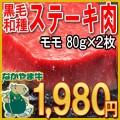 熟成冷凍牛肉/黒毛和牛/神石牛/モモ・ランプ肉 ステーキ用/80g×2枚 広島県産 (なかやま牧場)