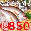 島根県産のどぐろ開き(干物)130g