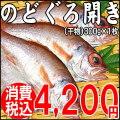島根県産のどぐろ開き(干物)300g