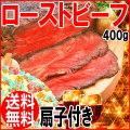 【送料無料】 黒毛和牛(神石牛)で作ったローストビーフ 扇子付き 熟成冷凍牛肉/黒毛和牛のローストビーフ400g 広島県産