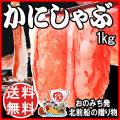 【送料無料】 ギフト /かにしゃぶ/生ズワイガニ脚(冷凍)5Lサイズ1kg(約21本〜30本前後)【加熱用】
