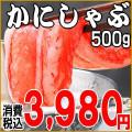 ギフト /かにしゃぶ/生ズワイガニ脚(冷凍)5Lサイズ500g(約10本〜15本前後)【加熱用】