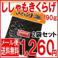 【送料無料】 メール便限定 全国送料0円 ご飯のお供、ししゃもきくらげ 190g×2袋