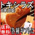【送料無料】 時鮭【北海道産】天然トキシラズ(時不知)鮭(甘塩)片身 約1.0kg前後(約0.9kg〜1.1kg)厚岸港