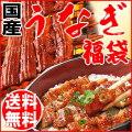 【送料無料】 うなぎ福袋 特大3尾+きざみうなぎ 3袋 蒲焼 国内産 ギフト プレゼント