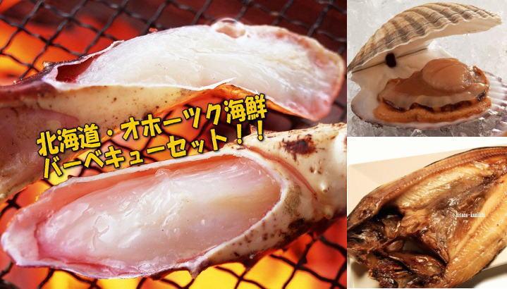 北海道・オホーツク海鮮バーベキュー(BBQ)セット(4〜5人用)