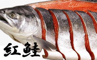 北洋産 紅鮭半身(甘塩切り身)/1kg前後【2018 お祝いギフト推奨商品】