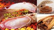 北海道・オホーツク海鮮バーベキュー(BBQ)セット(4~5人用)