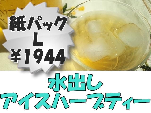 水出し専用アイスハーブティー【オレンジミント】L 北海道より減農薬有機肥料の国産ハーブのハーブティーをお届けします