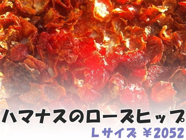 ハーブティー【ハマナスのローズヒップ】リーフL 北海道の有機ハーブ専門農園より国産ハーブの新鮮ハーブティーお届けします