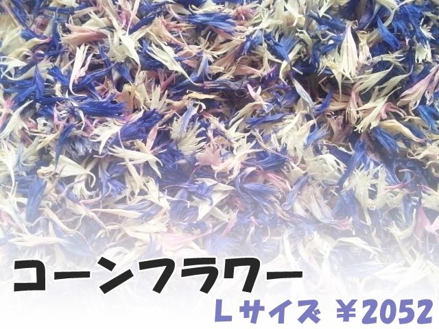 ハーブティー【コーンフラワー】リーフL 北海道より減農薬有機肥料の国産ハーブのハーブティーをお届けします