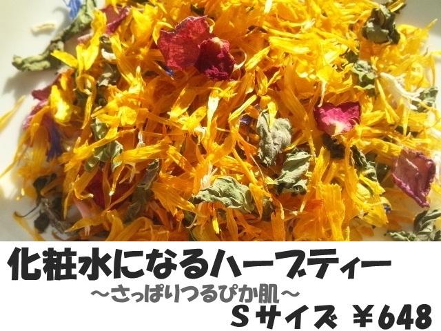 ハーブティー【化粧水になるハーブティー さっぱりつるすべ肌】リーフS 北海道より減農薬有機肥料の国産ハーブのハーブティーをお届けします
