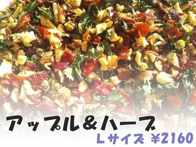 ハーブティー【アップル&ハーブ】リーフL 北海道の有機ハーブ専門農園より国産ハーブの新鮮ハーブティーお届けします