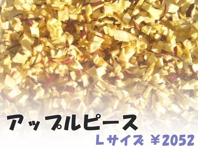 ハーブティー【アップルピース】リーフL 北海道の有機ハーブ専門農園より国産ハーブの新鮮ハーブティーお届けします