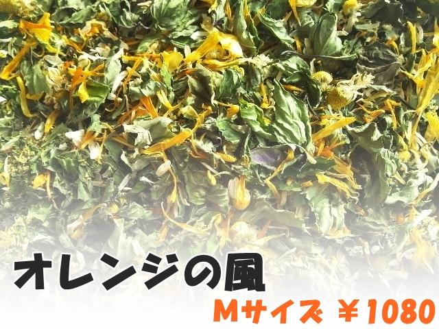 ハーブティー【オレンジの風】リーフM 北海道より減農薬有機肥料の国産ハーブのハーブティーをお届けします