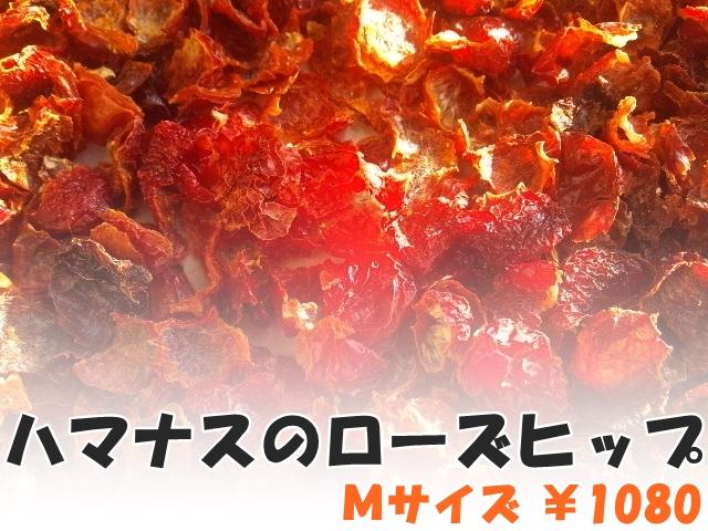 ハーブティー【ハマナスのローズヒップ】リーフM 北海道の有機ハーブ専門農園より国産ハーブの新鮮ハーブティーお届けします