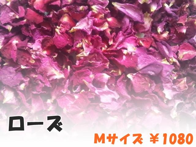 ハーブティー【ローズ】リーフM 北海道より減農薬有機肥料の国産ハーブのハーブティーをお届けします