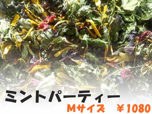 ハーブティー【ミントパーティー】リーフM 北海道より減農薬有機肥料の国産ハーブのハーブティーをお届けします
