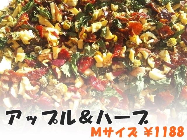 ハーブティー【アップル&ハーブ】リーフM 北海道の有機ハーブ専門農園より国産ハーブの新鮮ハーブティーお届けします
