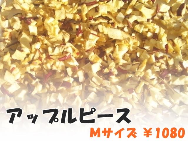 ハーブティー【アップルピース】リーフM 北海道の有機ハーブ専門農園より国産ハーブの新鮮ハーブティーお届けします