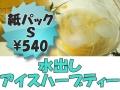 水出し専用アイスハーブティー【オレンジミント】S 北海道より減農薬有機肥料の国産ハーブのハーブティーをお届けします