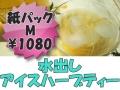 水出し専用アイスハーブティー【オレンジミント】M 北海道より減農薬有機肥料の国産ハーブのハーブティーをお届けします