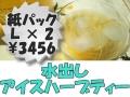水出し専用アイスハーブティー【オレンジミント】2L 北海道より減農薬有機肥料の国産ハーブのハーブティーをお届けします