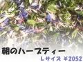 ハーブティー【朝のハーブティー】リーフL 北海道より減農薬有機肥料の国産ハーブのハーブティーをお届けします