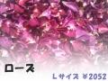 ハーブティー【ローズ】リーフL 北海道より減農薬有機肥料の国産ハーブのハーブティーをお届けします
