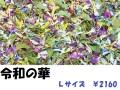 ハーブティー【令和の華】リーフL 北海道の有機ハーブ専門農園より国産ハーブの新鮮ハーブティーお届けします