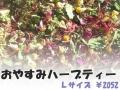 ハーブティー【おやすみハーブティー】リーフL 北海道より減農薬有機肥料の国産ハーブのハーブティーをお届けします