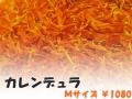 ハーブティー【カレンデュラ】リーフM 北海道より減農薬有機肥料の国産ハーブのハーブティーをお届けします