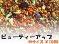 ハーブティー【ビューティーアップ】リーフM 北海道より減農薬有機肥料の国産ハーブのハーブティーをお届けします