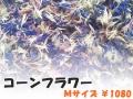 ハーブティー【コーンフラワー】リーフM 北海道より減農薬有機肥料の国産ハーブのハーブティーをお届けします