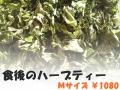 ハーブティー【食後のハーブティー】リーフM 北海道より減農薬有機肥料の国産ハーブのハーブティーをお届けします