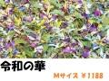 ハーブティー【令和の華】リーフM 北海道の有機ハーブ専門農園より国産ハーブの新鮮ハーブティーお届けします