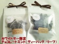 ハーブティー【チョコレートミント・ティーバッグ/リーフ】ホワイトデー限定 北海道より減農薬有機肥料の国産ハーブのハーブティーをお届けします