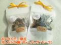 ハーブティー【オレンジの風・ティーバッグ/リーフ】ホワイトデー限定 北海道より減農薬有機肥料の国産ハーブのハーブティーをお届けします