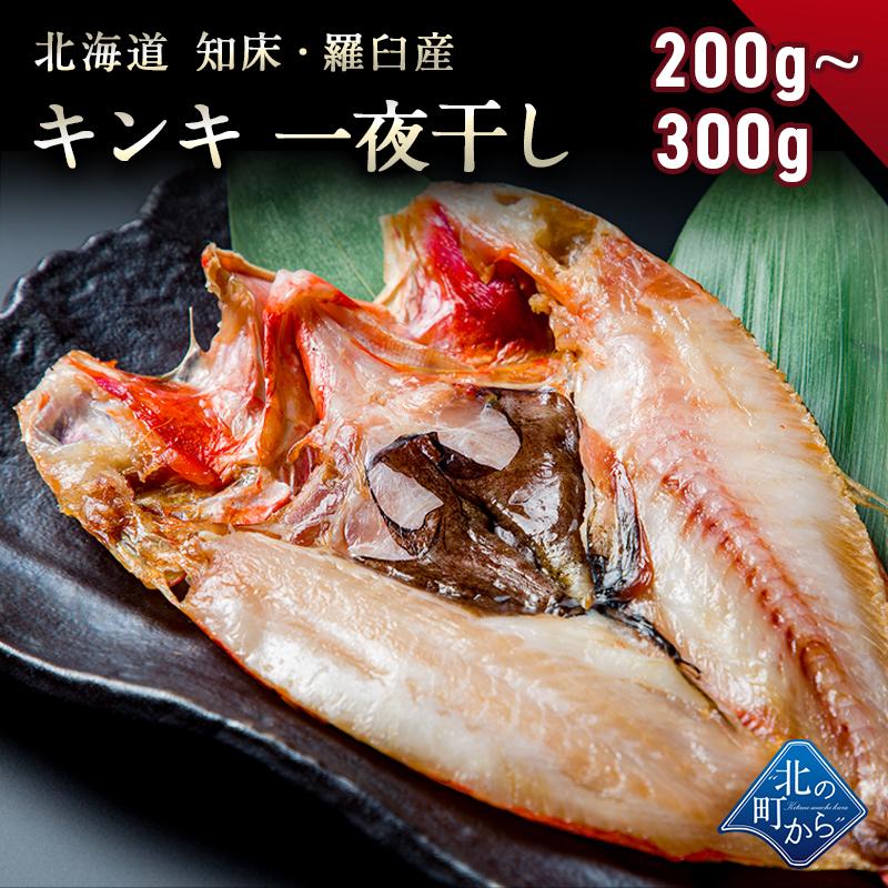 キンキ 知床・羅臼産 キンキ一夜干し 中サイズ200g~300g 「美味い魚を食べたい」ならキンキ一夜干し! きんき