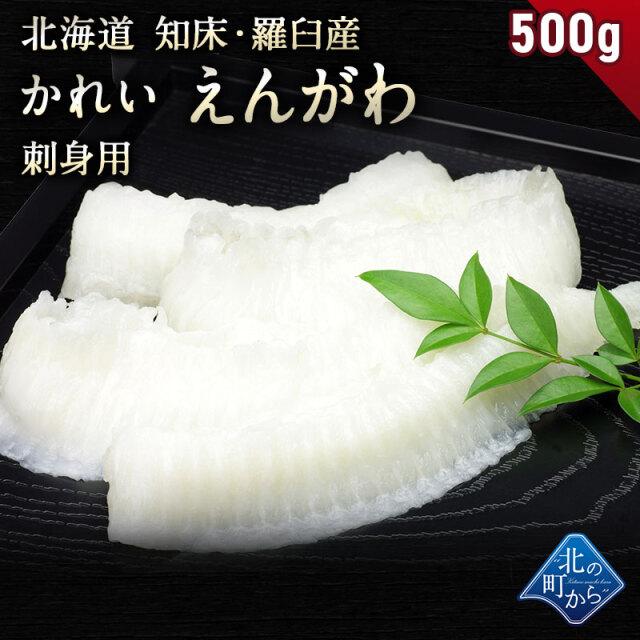 かれい えんがわ 北海道 知床・羅臼産 500g 濃厚な脂のりと天然モノならではの旨み! 刺身用 カレイ 縁側 エンガワ