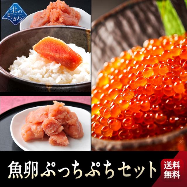 【魚卵ぷっちぷちセット】イクラ200g / 明太子切れ子200g / たらこ切れ子200g