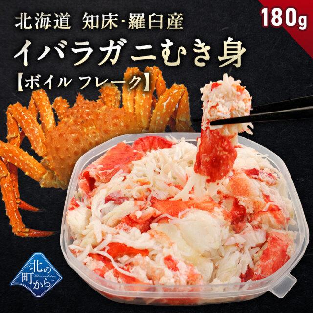 イバラガニ ボイル 剥き身 フレーク 北海道知床・羅臼産 180g 味が濃いと評判のイバラガニ むき身 いばらがに 蟹 カニ かに