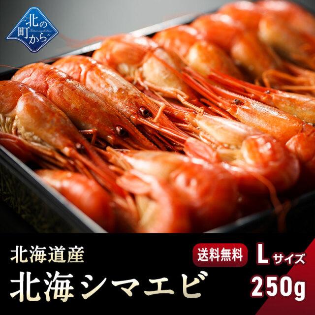 シマエビ 北海道産 北海シマエビ大250g 目安12尾前後 新鮮な素材の甘みと塩加減にこだわった極上逸品!シマエビ 海老 しまえび