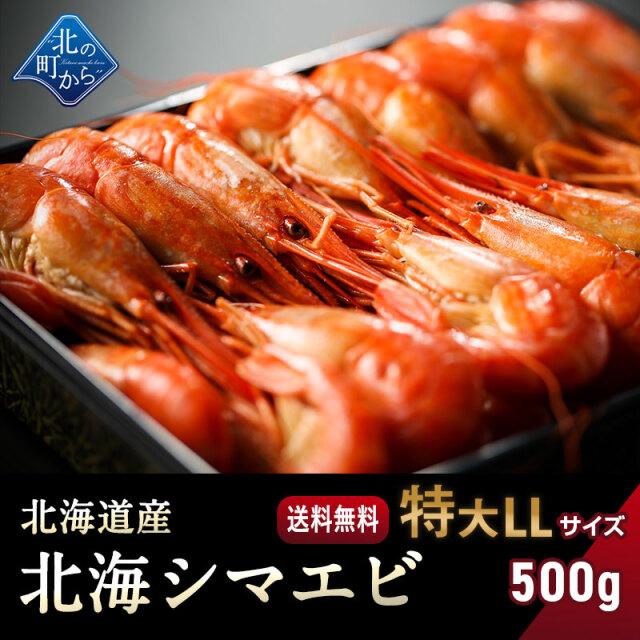 シマエビ 北海道産 北海シマエビ特大500g 目安20尾前後 新鮮な素材の甘みと塩加減にこだわった極上逸品!シマエビ 海老 しまえび
