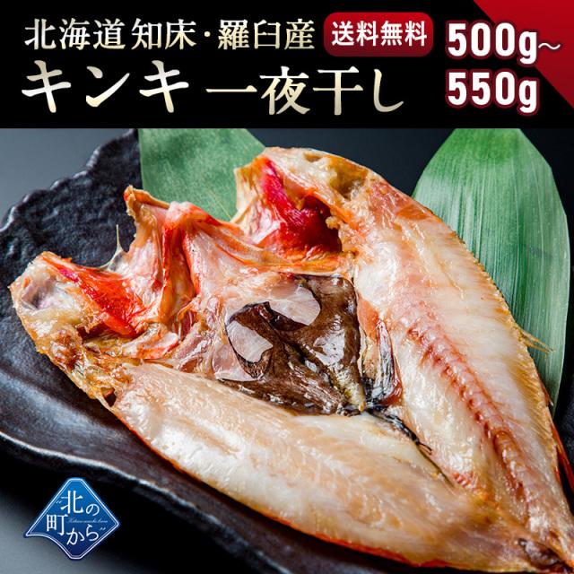 キンキ 知床・羅臼産 キンキ一夜干し プレミアムサイズ500g~550g 「美味い魚を食べたい」ならキンキ一夜干し! きんき