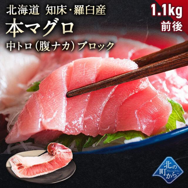 本マグロ 中トロ ブロック 1.1kg前後 北海道 知床・羅臼産 流通僅かなレア商品!脂がたっぷりのったトロが楽しめる腹ナカ! クロマグロ まぐろ 鮪