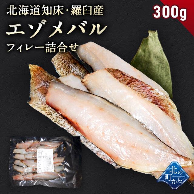 エゾメバルフィレー 知床・羅臼産 蝦夷メバルフィレー詰合せ 300g フライや唐揚げに最適! めばる えぞめばる
