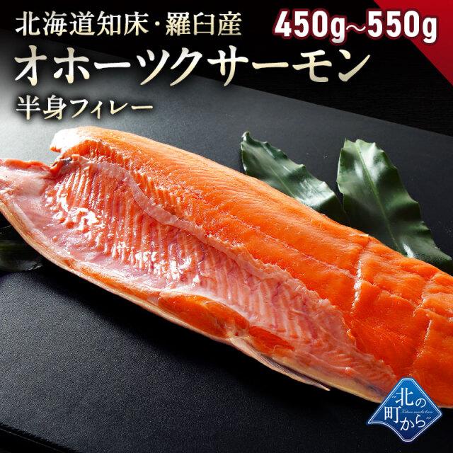 鮭 知床・羅臼産 オホーツクサーモン半身フィレー 450g~550g 2.5kの雄のみ使用 雄の身と雌の身では、脂ののりが違います! サケ さけ サーモン さーもん