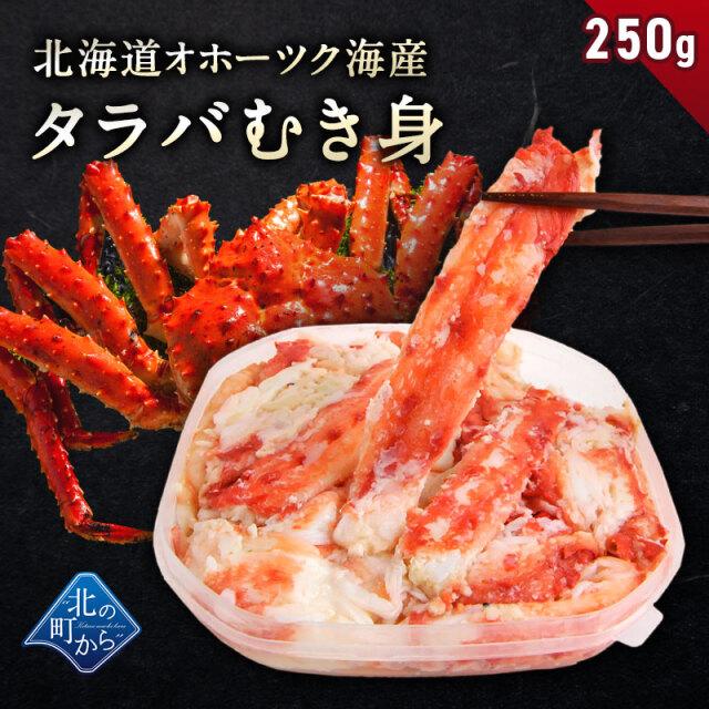 タラバガニ ボイル 剥き身 北海道オホーツク海産 250g 栄養価の高い身の引き締まったタラバガニ むき身 たらばがに 蟹 カニ かに